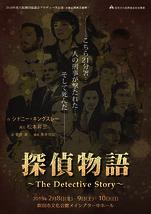 探偵物語~The Detective Story~