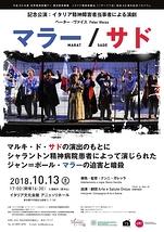 「マラー/サド」東京公演