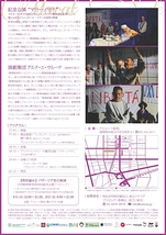 「マラー/サド」浜松公演