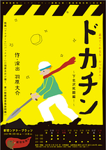 ドカチン  ~下北沢死闘編!~