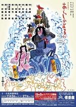 十一月花形歌舞伎 新作歌舞伎「あらしのよるに」