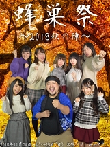 蜂巣祭~2018秋の陣~
