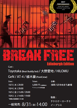 BREAK FREE ~Edinburgh Edition~日本凱旋公演