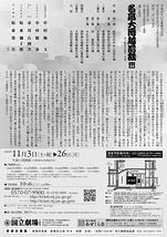 平成30年11月歌舞伎公演「通し狂言 名高大岡越前裁」