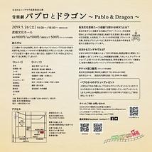 音楽劇「パブロとドラゴン」