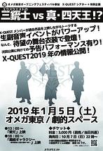 エクスクエストの三銃士vs真・四天王!?