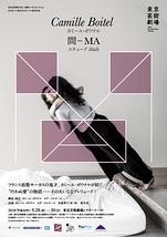 間 エチュード―MA étude