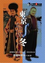 石川五右衛門外伝 東京2018冬