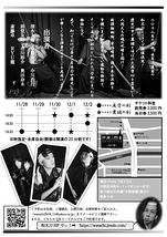 和太刀ミニLIVE vol.5『逝け!!異反者たちよ!!』