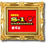 即興芝居S-1GRANPRIX