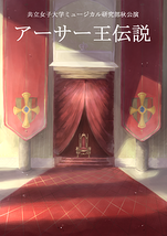 アーサー王伝説