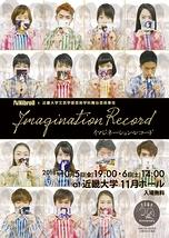 Imagination Record