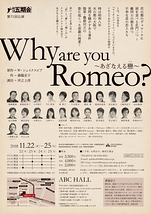 Why are you Romeo?