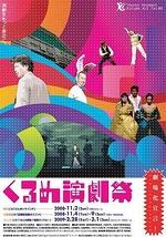 くるめ演劇祭'08
