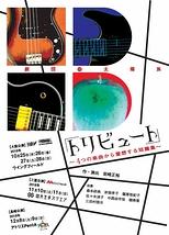 「トリビュート」~4つの楽曲から着想する短篇集~