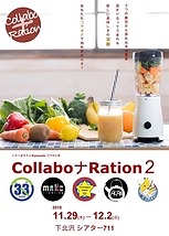 Collabo ナ Ration2
