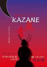 風音-kazane-