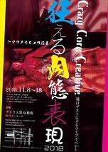 トマツタカヒロ作品展