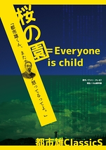 桜の園=Everyone is a child