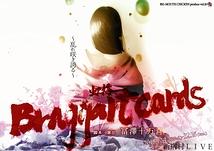 -虹梅-【Braggart cards】〜乱れ咲き誇る〜
