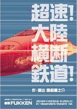 『超速!大陸横断鉄道!』