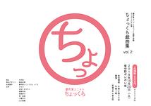 リーディング公演『ちょっくら戯曲集vol.2』