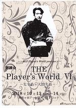 THE Player's World Ⅵ -太宰治・人間失格-