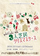 『3人芝居クリスマスケース』