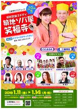 昭和歌謡コメディ~築地 ソバ屋 笑福寺~Vol.10