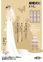結婚式にいく。