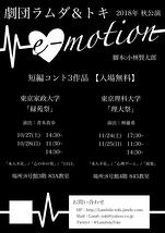 2018年秋公演「e-motion」