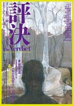 評決-The Verdict-