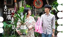 【台湾版】杏仁豆腐のココロ