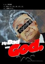 象徴の詩人;My Dad was God