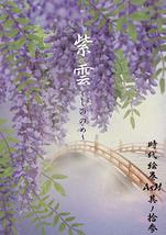 時代絵巻AsH 其ノ拾参『紫雲〜しののめ〜』