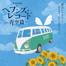 ヘブンズ・レコード~青空篇~