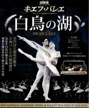 キエフ・バレエ―タラス・シェフチェンコ記念ウクライナ国立バレエ『白鳥の湖』