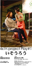 4x1h project Play #1「いそうろう」