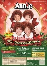 「アニー」クリスマスコンサート2018