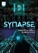 「SYNAPSE‐シナプス‐」