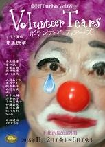 Volunteer Tears ボランティア ティアーズ