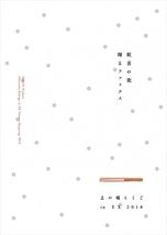 志の輔らくご in EX 2018