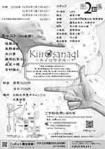 KiirOsanagI