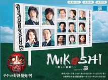 MIKOSHI 〜美しい故郷へ〜