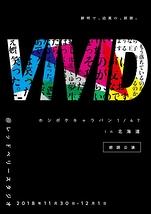 朗読公演【VIVID】