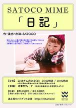 SATOCO MIME『 日記 』