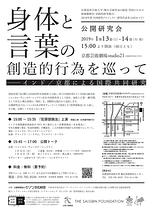 身体と言葉の創造的行為を巡って―インド/京都による国際共同研究