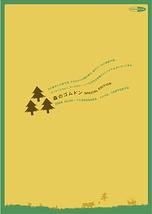 森のゴムドン SPECIAL EDITION