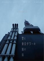 空と東京タワーの隣の隣