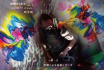 「躍動する色彩 vol.2」